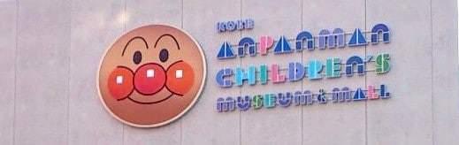 アンパンマンミュージアム
