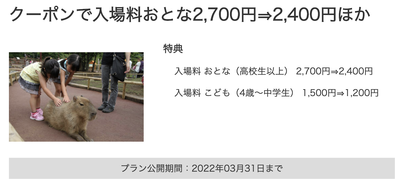 富士サファリパーク割引