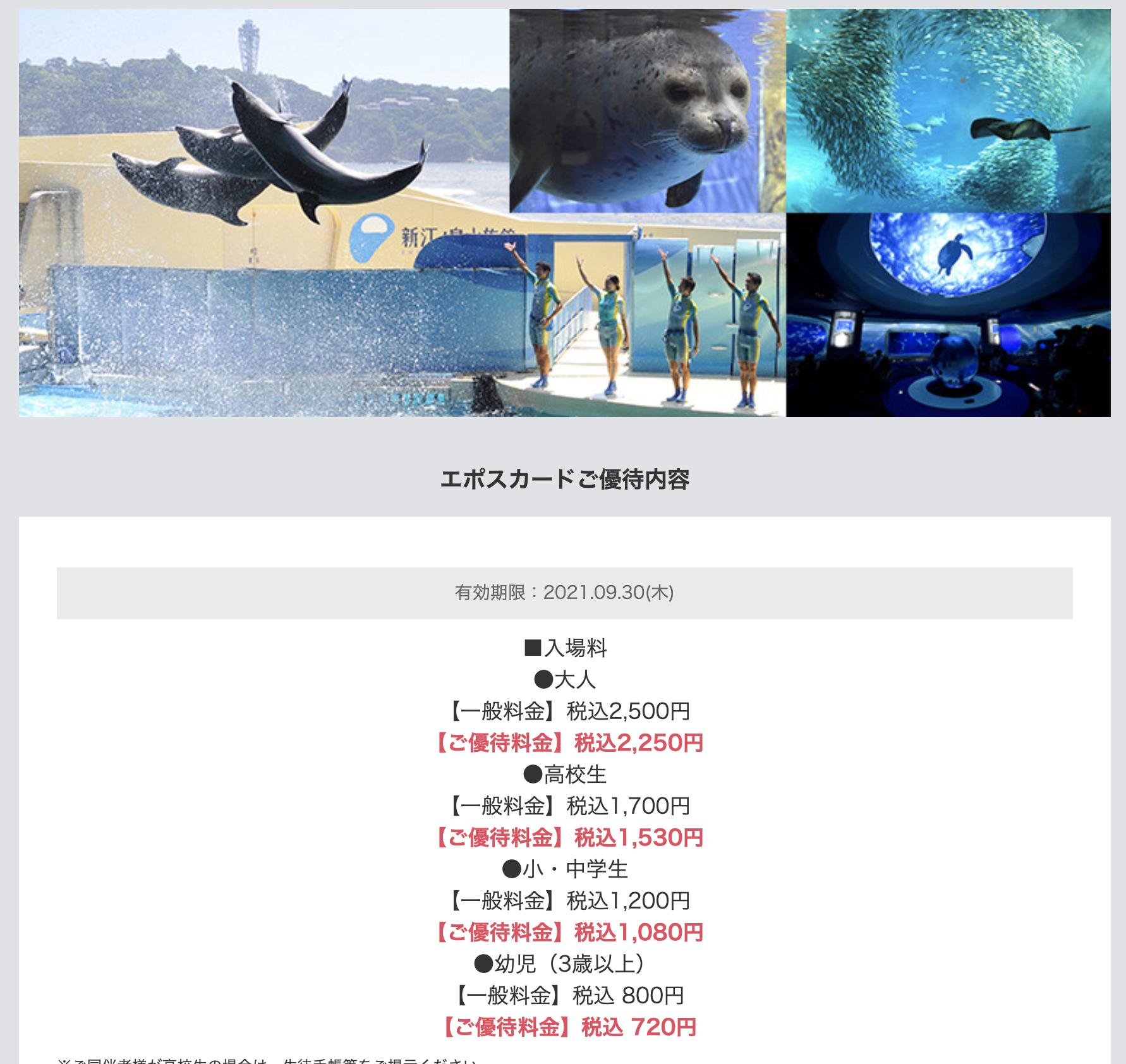 江ノ島水族館割引