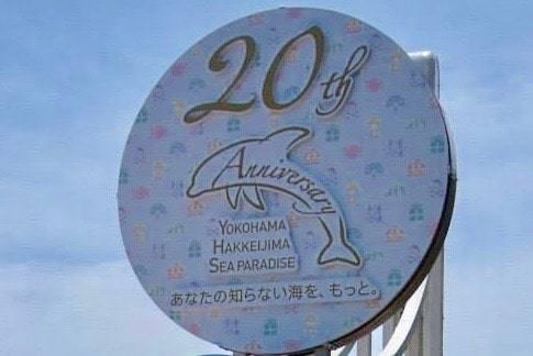 八景島シーパラダイス 割引
