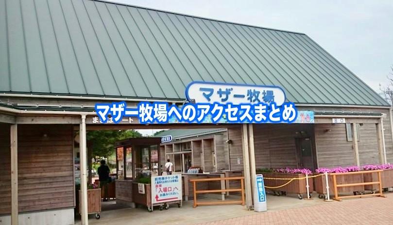 【マザー牧場アクセス】車とバス&電車での安い行き方!千葉・東京・横浜まとめ