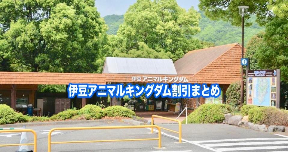 【伊豆アニマルキングダム割引2020】最安値200円off!15クーポン券格安入手法