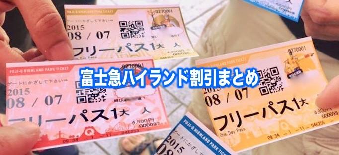 【富士急ハイランド割引】最安値クーポン14選!安いチケット格安入手法