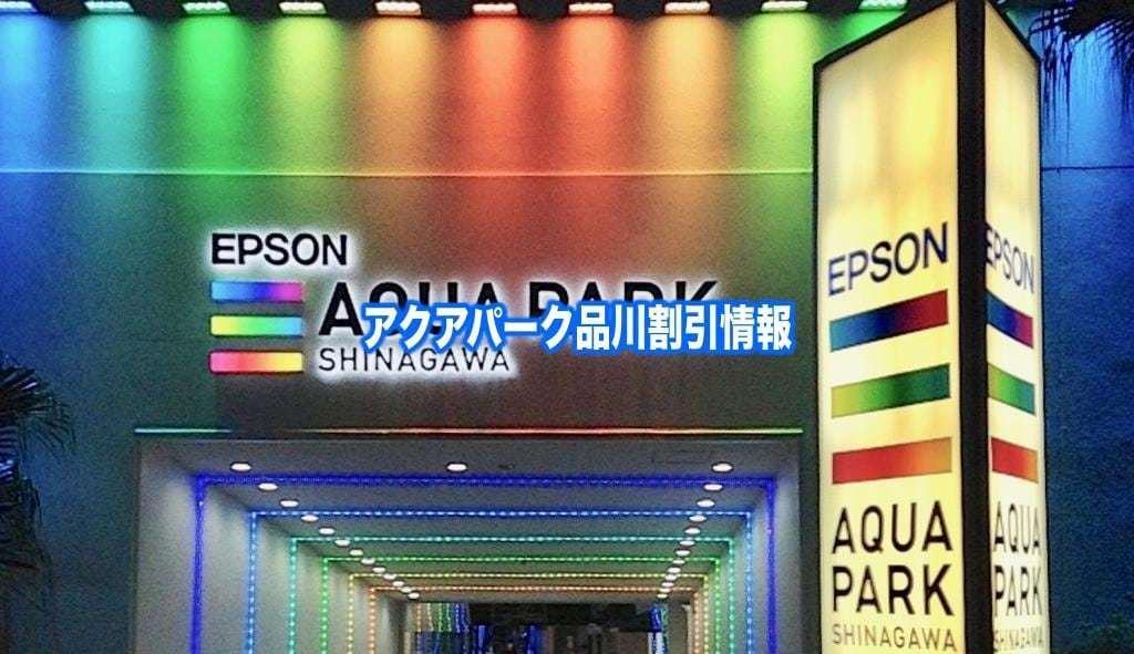 【アクアパーク品川割引2021】入場料200円引き!10格安クーポン入手法
