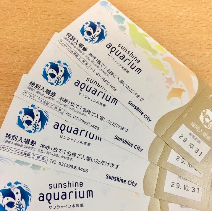 サンシャイン水族館 チケット