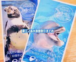 新江ノ島水族館 割引