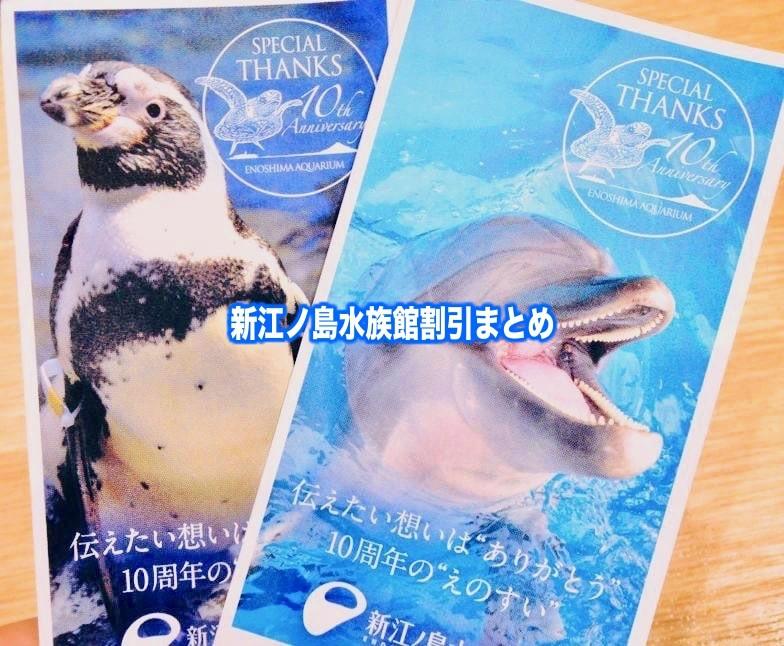 【新江ノ島水族館割引2020】最安値料金30%引き1680円!11クーポン券格安入手法