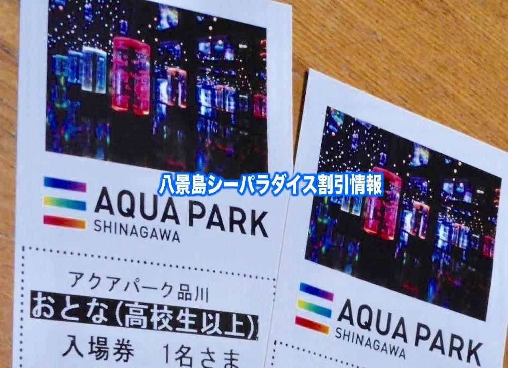 【八景島シーパラダイス割引2020】最安値650円引き!22クーポンチケット入手法