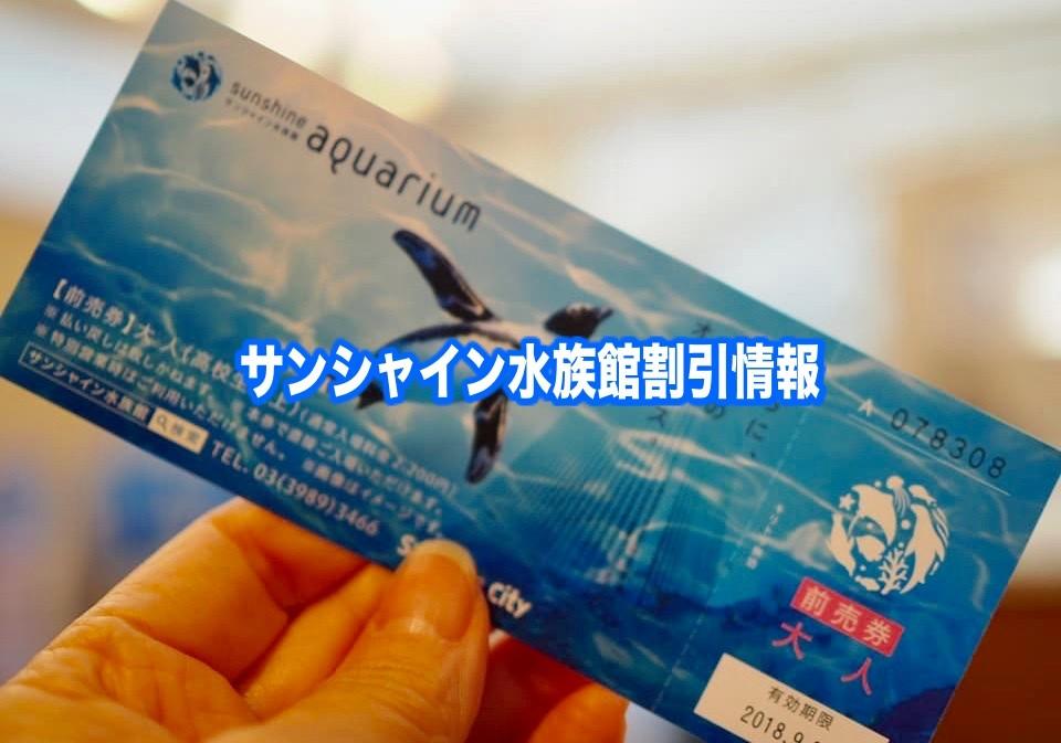 【サンシャイン水族館割引2021】最安値料金460円引き!16クーポン券格安入手法