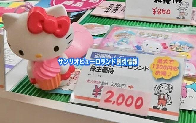【サンリオピューロランド割引2021】最安値200円引き!20クーポン格安入手法
