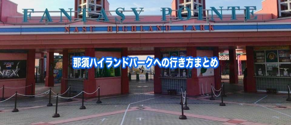 【那須ハイランドパークアクセス】車と電車&バスでの行き方!駐車場情報