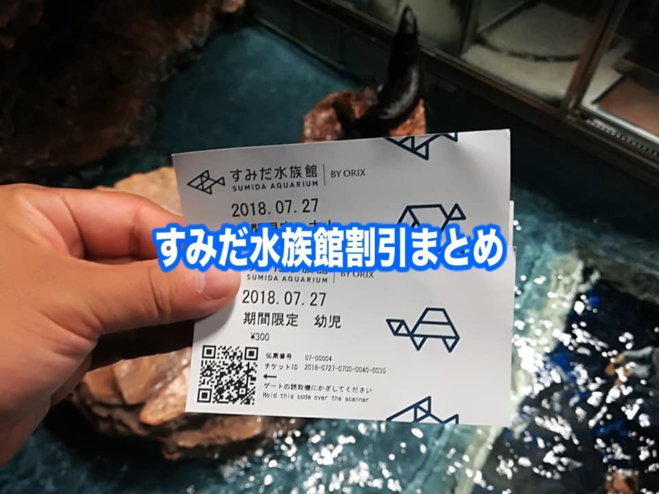 【すみだ水族館割引】2021年最安値クーポン券で安く行く!優待チケット料金14選