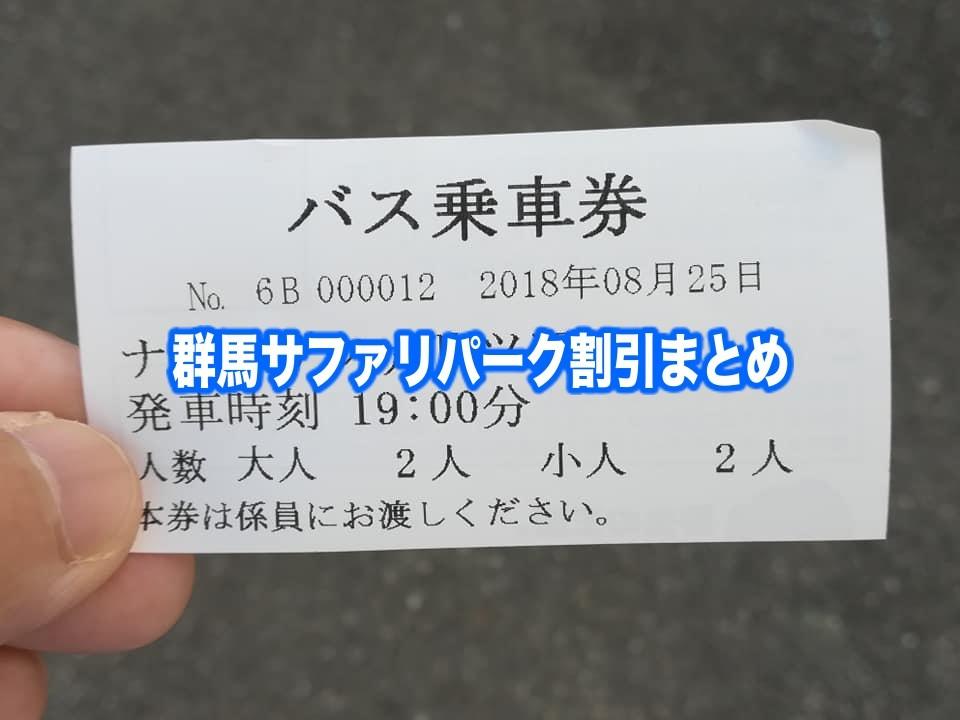 【群馬サファリパーク割引2020】最安値料金15%off300円引き!10クーポン券格安入手法