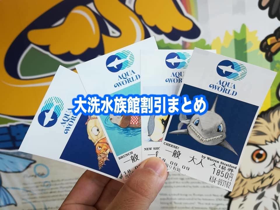 【アクアワールド大洗水族館割引2021】最安値料金400円割引券!9クーポン格安入手法