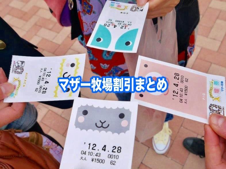 【マザー牧場割引2020】最安値料金15%off1300円!19クーポン券格安入手法