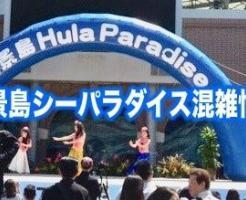 八景島シーパラダイス 混雑
