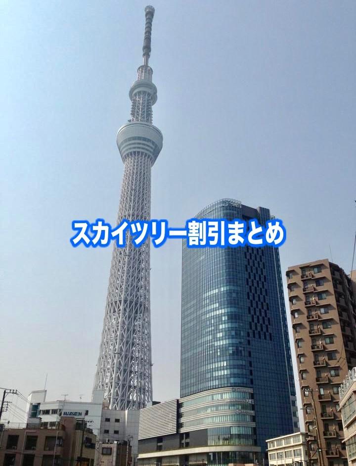【東京スカイツリー割引2021】最安値クーポン13選!料金や前売り券まとめ