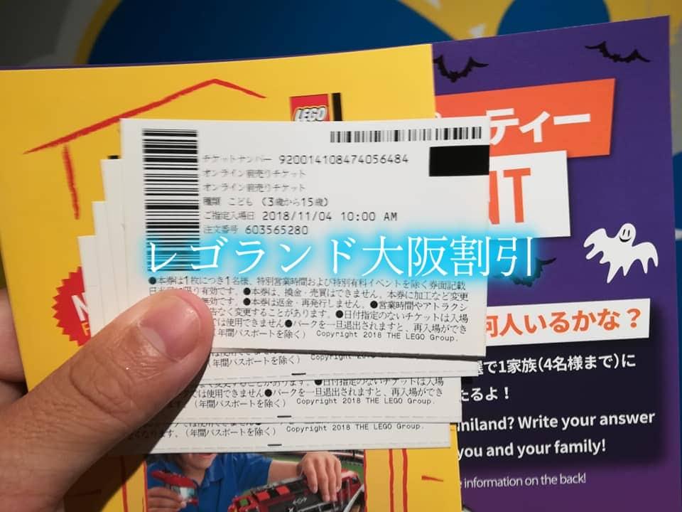 【2021年最新版】レゴランド大阪700円割引!最安値7クーポン券格安入手法
