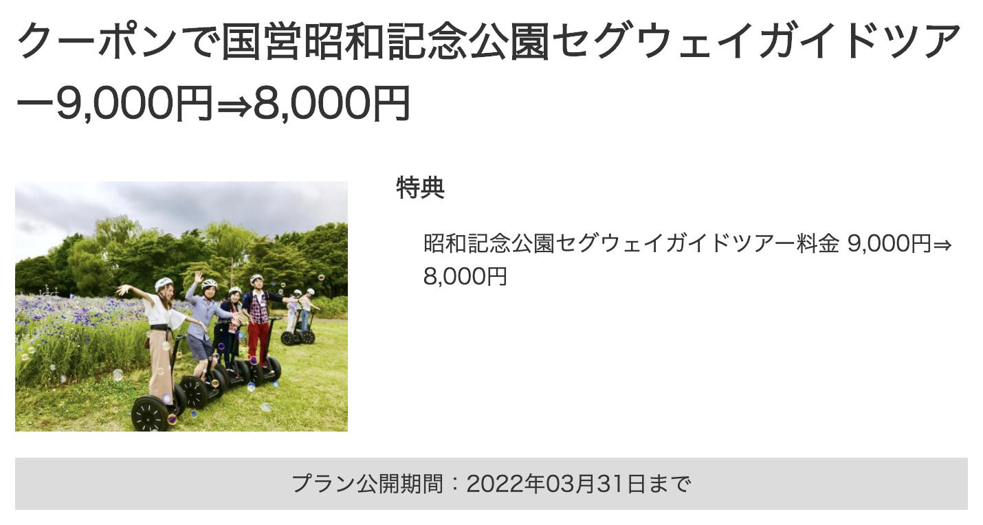 昭和記念公園割引