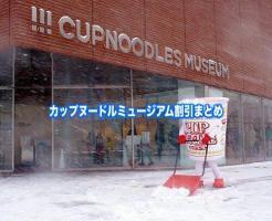 カップヌードルミュージアム 割引