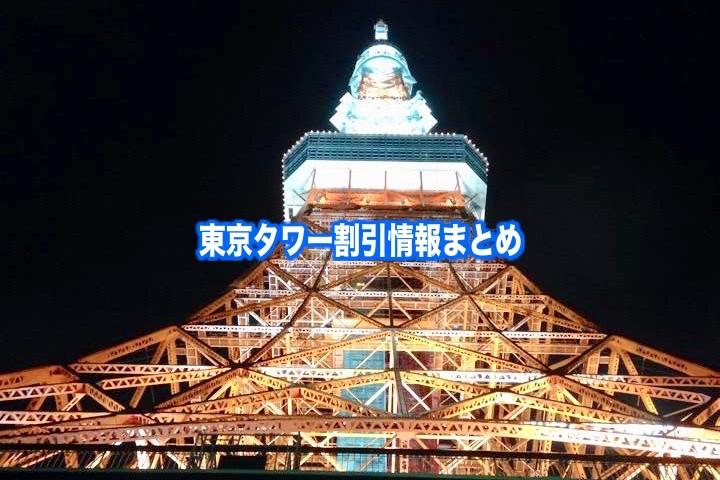 【東京タワー割引2020】最安値15%off780円!10クーポン券格安入手法
