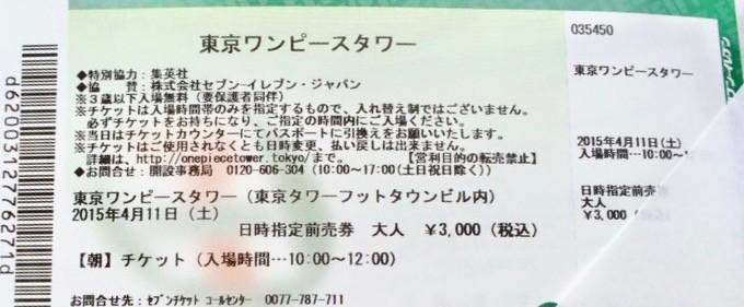 東京ワンピースタワー チケット 割引