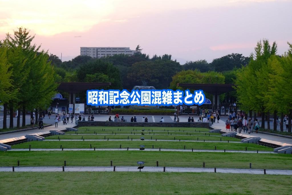 【昭和記念公園混雑予想2021】春夏休み(GWお盆)&平日と土日!駐車場の渋滞回避