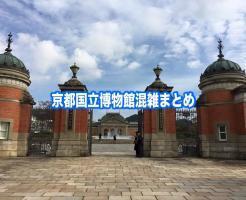 京都国立博物館 混雑