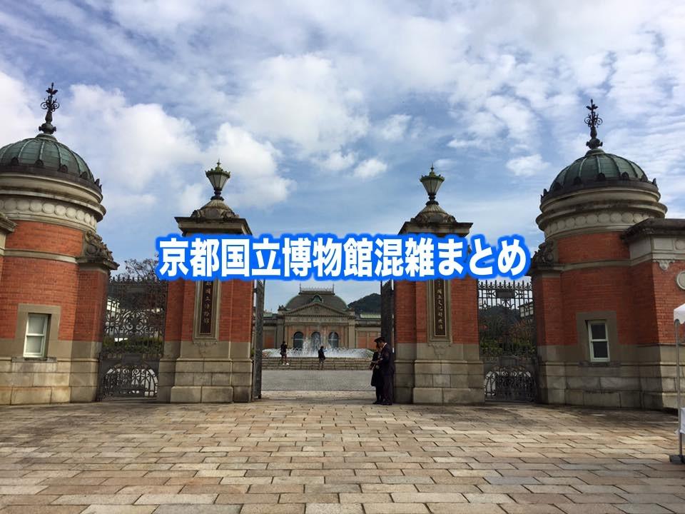 【京都国立博物館混雑状況2021】春夏休み(GWお盆) &平日と土日!駐車場攻略