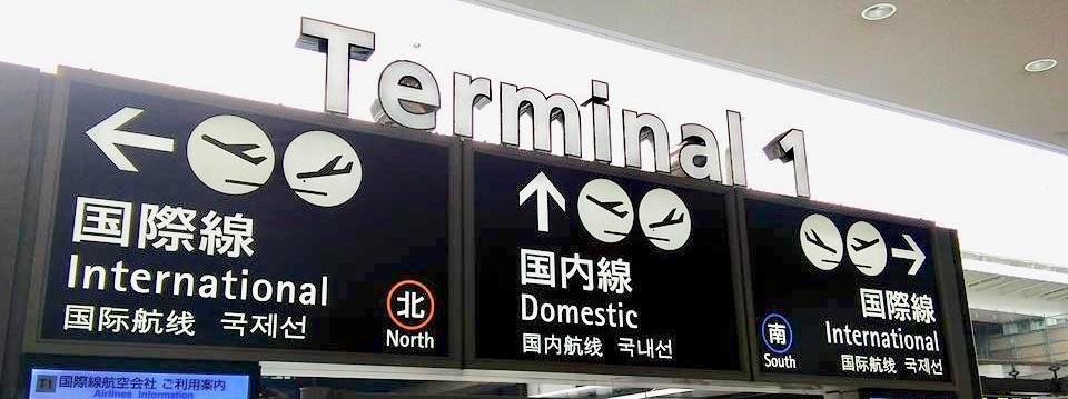 関西空港から海遊館 行き方