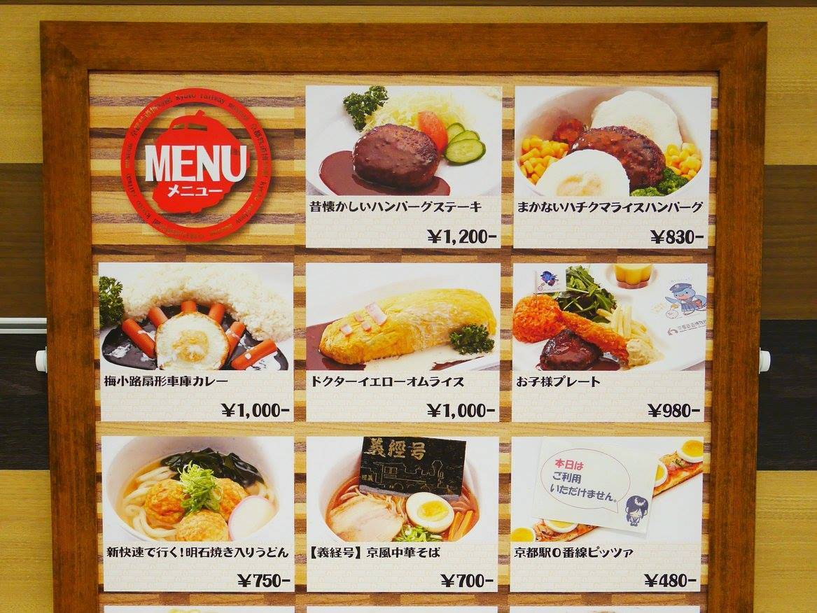 京都鉄道博物館 レストラン 混雑
