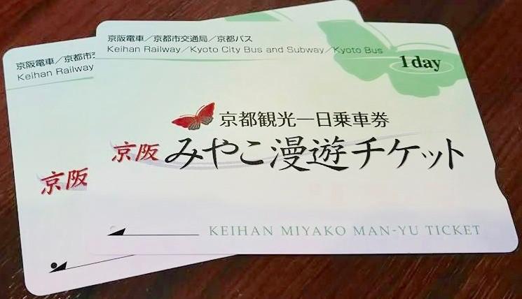 京都 紅葉 混雑 割引