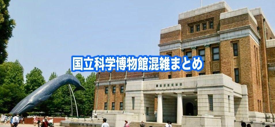 【国立科学博物館混雑予想2020】春夏休み(GWお盆) &平日と土日!駐車場攻略