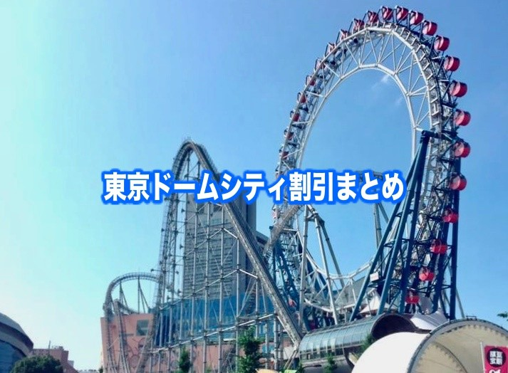 【東京ドームシティアトラクションズ割引2020】最安値920円割引!10クーポン券格安入手法
