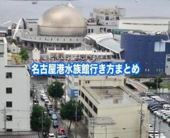 名古屋港水族館 アクセス