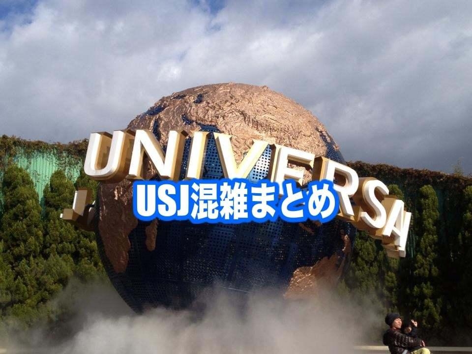 【USJ混雑予想2021】春夏冬休み(GWお盆) &平日土日!アトラクション待ち時間