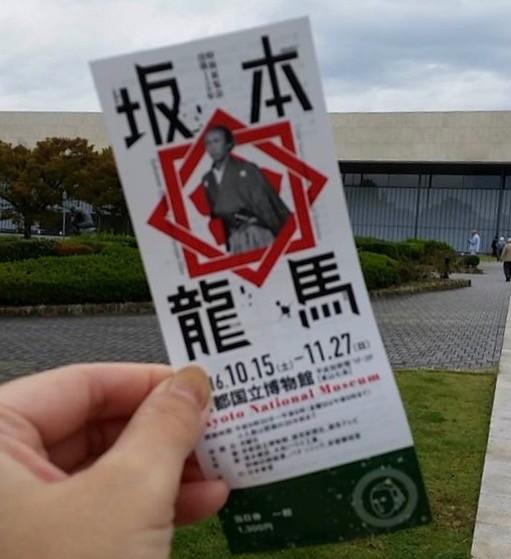 京都国立博物館 混雑 割引