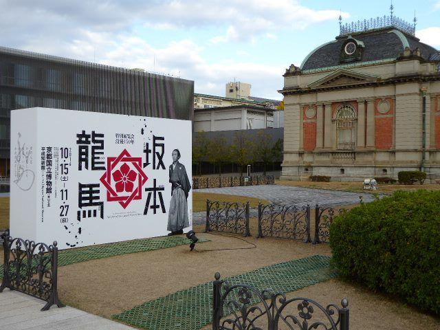 京都国立博物館 坂本龍馬 混雑