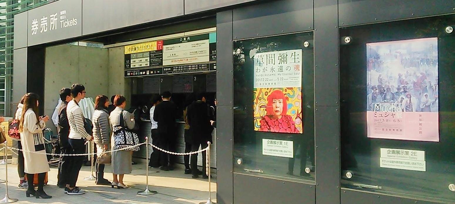 国立新美術館 チケット売り場 混雑