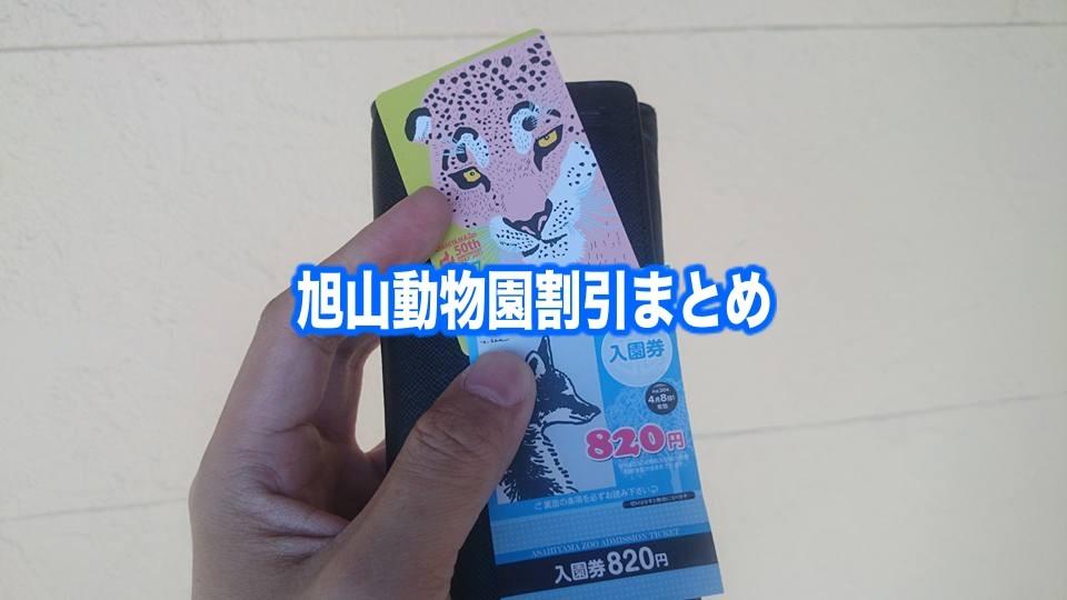 【旭山動物園割引2021】最安値40%off490円(税込)!10クーポン券格安入手法