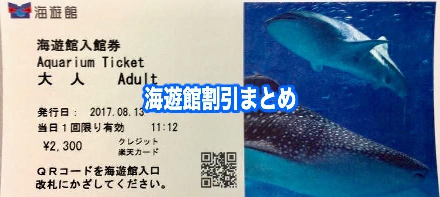 【海遊館割引2021】最安値420円引き入館料1880円!10クーポン券格安入手法