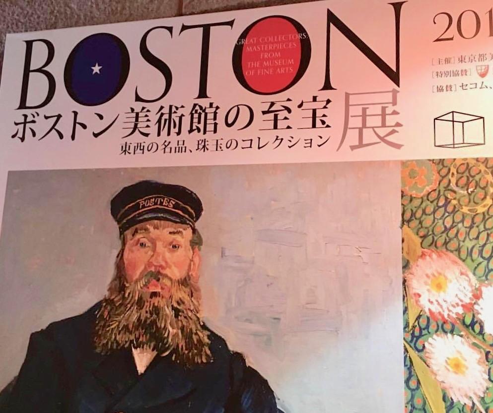 東京都美術館 ボストン 混雑