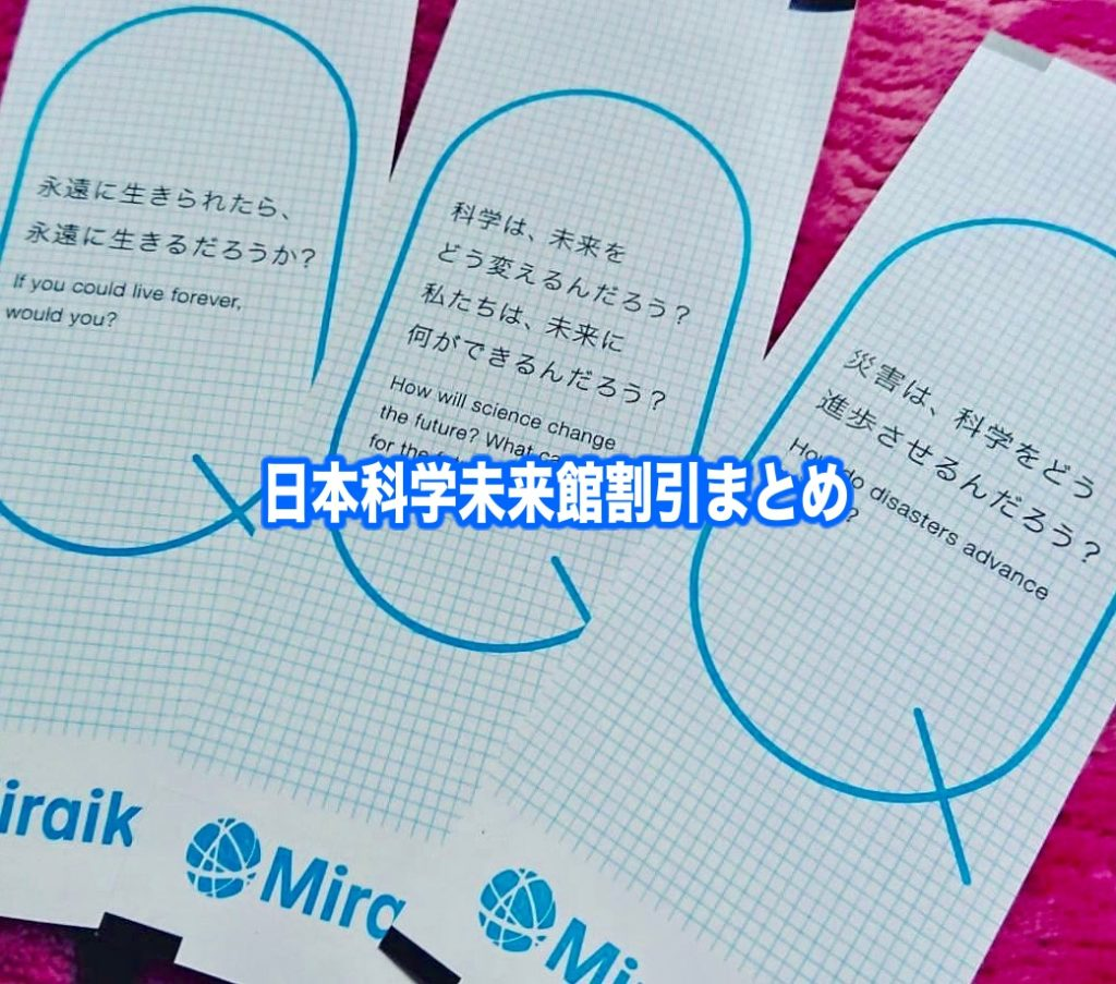 【日本科学未来館割引2021】最安値20%off&無料開放日!8クーポン券格安入手法