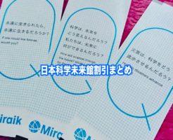 日本科学未来館 割引