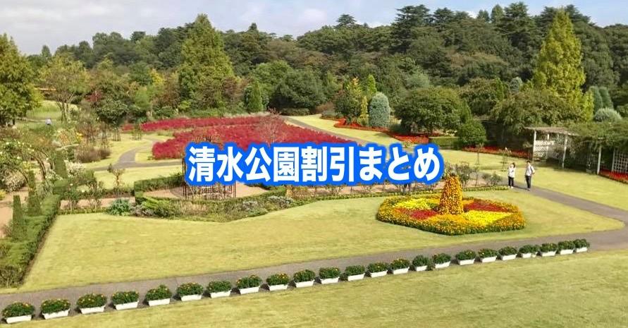 【清水公園割引2021】最安値アスレチック5%off!11クーポン券格安入手法