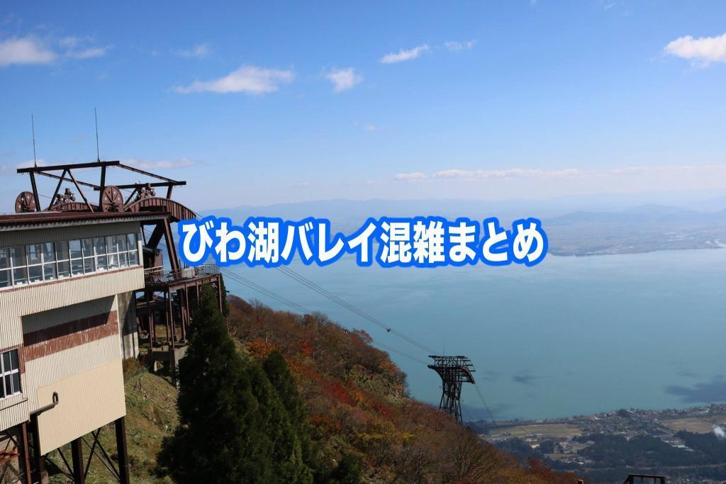 【びわ湖バレイ混雑状況2021】春夏冬休み(お盆紅葉スキー場) &土日!駐車場攻略