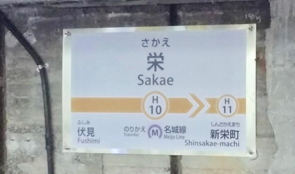 名古屋港水族館 栄駅 行き方