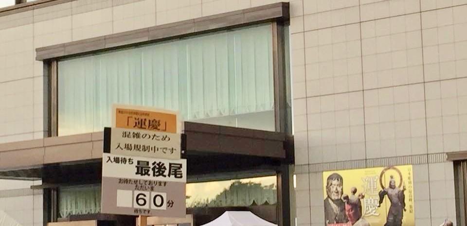 東京国立博物館 特別展 混雑