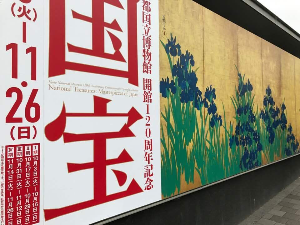 京都国立博物館 国宝展 混雑
