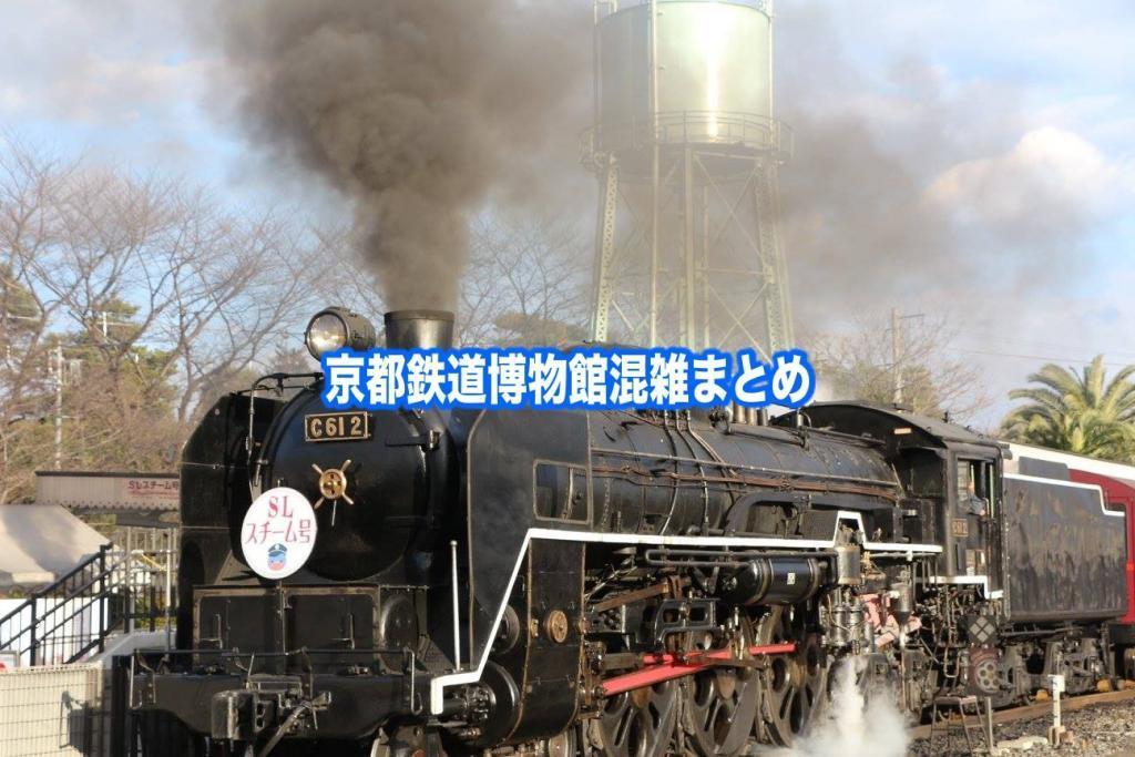 【京都鉄道博物館混雑予想2021】春夏休み(GWお盆) &平日と土日!駐車場攻略